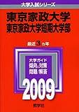 東京家政大学・東京家政大学短期大学部 [2009年版 大学入試シリーズ] (大学入試シリーズ 306)