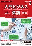 NHKラジオ 入門ビジネス英語 2016年 2月号 [雑誌] NHKテキスト
