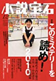 小説宝石 2010年 12月号 [雑誌]