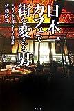 日本一カフェで街を変える男—人、モノ、金が輝くスーパー経営術   (グラフ社)