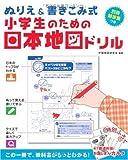 【ぬりえ&書きこみ式】小学生のための日本地図ドリル