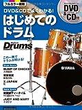 DVD&CDでよくわかる!はじめてのドラム (DVD、CD付き) (リズム&ドラム・マガジン)