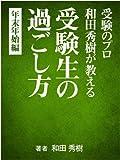 受験のプロ和田秀樹が教える 受験生の過ごし方 年末年始編