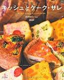 キッシュとケーク・サレ (マイライフシリーズ 775 特集版)