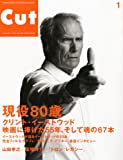 Cut (カット) 2011年 01月号 [雑誌]