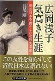 広岡浅子 気高き生涯 (PHP文庫)