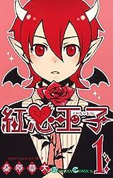 紅心王子 1巻 (デジタル版ガンガンコミックス)