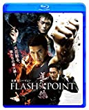 導火線 FLASH POINT [Blu-ray]
