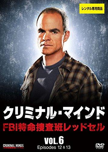 クリミナル・マインド FBI 特命捜査班レッドセル Vol.6