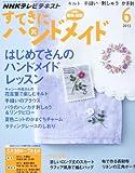 すてきにハンドメイド 2013年 06月号 [雑誌] [雑誌] / NHK出版 (刊)