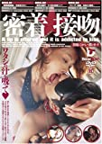 密着★接吻 [美味しくヨダレを飲むオンナ] [DVD]