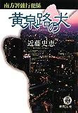 黄泉路の犬―南方署強行犯係 (徳間文庫)