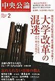 中央公論 2012年 02月号 [雑誌]