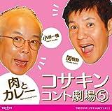 コサキンコント劇場(5) 肉とカレー