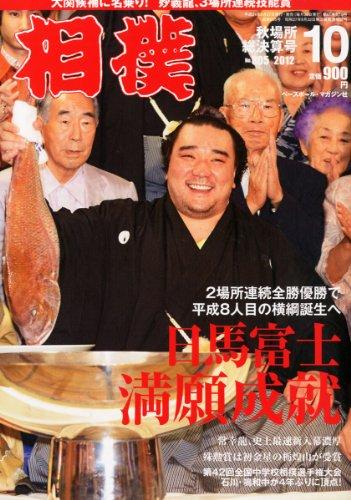 相撲 2012年 10月号 [雑誌]