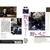 野いちご [VHS]