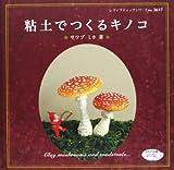 粘土でつくるキノコ (レディブティックシリーズ)