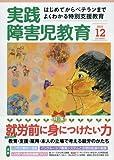 実践障害児教育 2015年 12 月号 [雑誌]