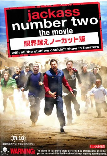 jackass number two the movie ジャッカス ナンバー2 ザ・ムービー 限界越えノーカット版