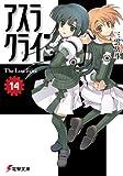 アスラクライン(14) The Lost Files<アスラクライン> (電撃文庫)
