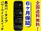パワーウインドスイッチ ダイハツ/ムーブ L900S/L902S/L910S/L912S