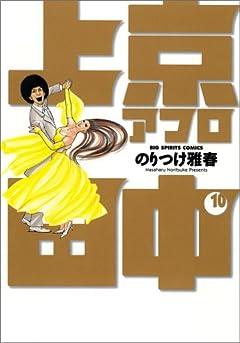 上京アフロ田中の最新刊