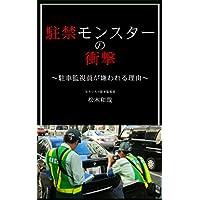 駐禁モンスターの衝撃: 駐車監視員が嫌われる理由