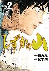しずかの山(2) (イブニングKC)
