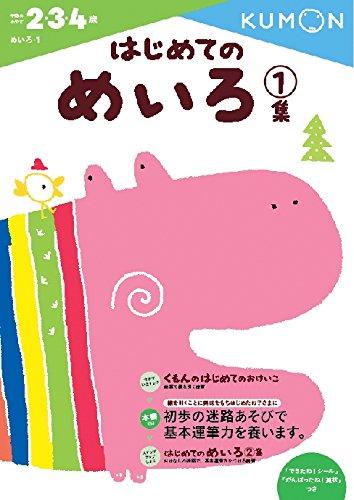 はじめてのめいろ1集 (めいろ 1)