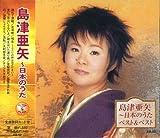 島津亜矢 日本の歌 ベスト KB-52