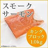 スモークサーモン キング【ブロック】(1.0kg)