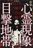 実録 心霊現象目撃地帯 クチコミ目撃情 (ミッシィコミックス)