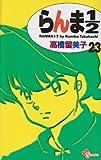 らんま1/2 (23) (少年サンデーコミックス)