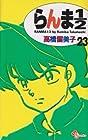 らんま1/2 新装版 第23巻