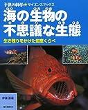 海の生物の不思議な生態―生き残りをかけた知恵くらべ (子供の科学サイエンスブックス)