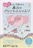 世界一!愛されて幸福になる魔法のプリンセスレッスン セレンディップハート・セレクション