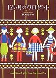 12ヵ月のクロゼット [単行本] / 杉浦 さやか (著); ベストセラーズ (刊)