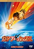 カンフーハッスル デラックス・コレターズ・エディション [DVD]