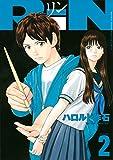 RiN(2) (月刊少年マガジンコミックス)