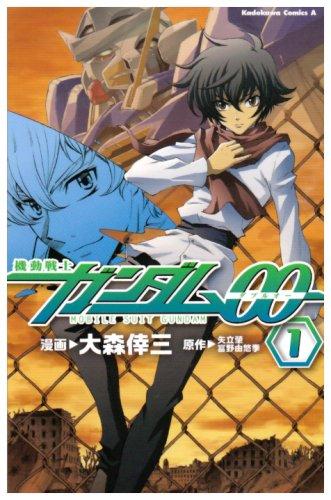 機動戦士ガンダム00 1 (角川コミックス・エース 146-4)