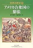 世界の歴史 (23) アメリカ合衆国の膨張 (中公文庫)