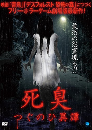 死臭 つぐのひ異譚 [DVD]