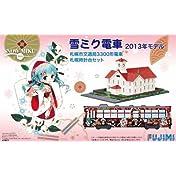 1/150 雪ミク電車 2013年モデル 札幌市交通局3300形電車 札幌時計台セット
