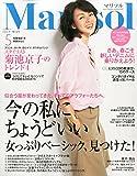 Marisol(マリソル) 付録なし版 2015年 05 月号 [雑誌]: Marisol(マリソル) 増刊