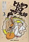 とんかつDJアゲ太郎 第3巻