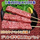 【冷凍発送】豪快ボリューム!ジャンボ牛串1本100g×100本 イベントにバーベキューに最適!