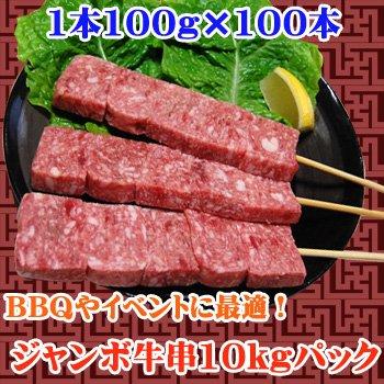 【商番607】豪快ボリューム!ジャンボ牛串1本100g×100本 イベントにバーベキューに最適!