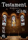 Testament ‐テスタメント‐(完全版)