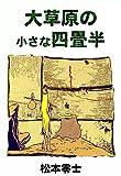 大草原の小さな四畳半 / 松本 零士 のシリーズ情報を見る