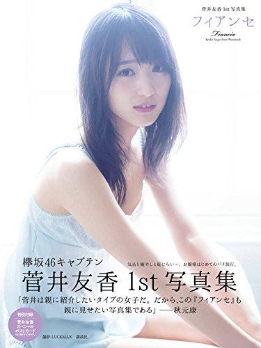 欅坂46キャプテン菅井友香、初写真集「フィアンセ」は初版10万部